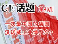 一次最中国的德国汉诺威工业博览会?