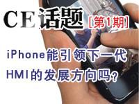 iPhone能引領下一代HMI的發展嗎?