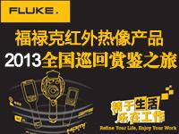 福禄克红外热像新品2013年全国巡回鉴赏之旅