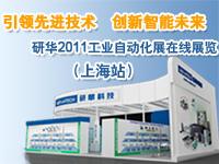 2011研华科技上海工博会IAS展在线展览