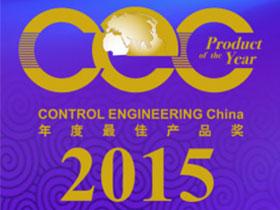 2015 CEC年度最佳产品奖颁奖典礼专题报道
