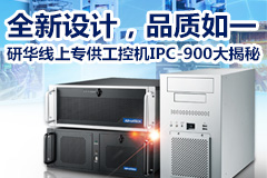 研华线上专供工控机IPC900大揭秘