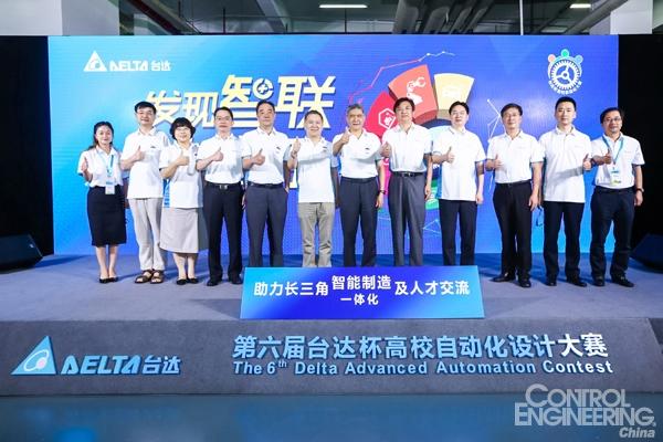 79支国际队伍竞逐智联高手桂冠 第六届台达杯高校自动化设计大赛拉开帷幕
