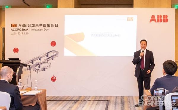 柔性电驱与数字孪生,助力智能制造 --ABB贝加莱ACOPOStrak创新日成功召开