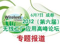 2012(第六届)无线工厂应用高峰论坛专题报道