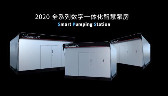 格蘭富發布全系列數字一體化智慧泵房 滿足多種供水泵站建設與改造需求