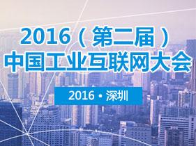 2016(第二届)中国工业互联网大会专题报道