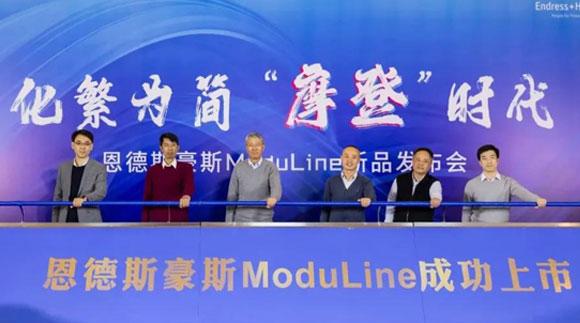 """化繁为简,""""摩登""""时代 ——恩德斯豪斯发布全新ModuLine温度测量产品"""