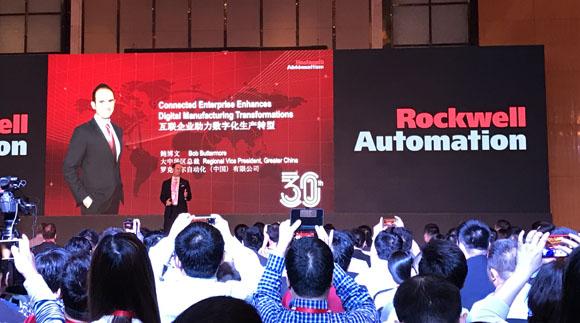 罗克韦尔自动化启动2018全球路演 中国首站落户广州