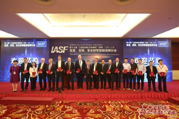 """高质、高效、安全的智能制造—— 第十七届""""工业自动化与标准化""""研讨会成功召开"""