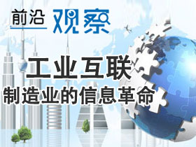 工业互联:制造业的信息革命
