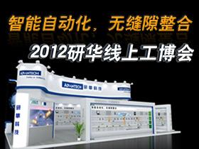 2012研华线上工博会专题报道