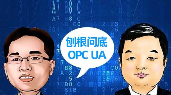 【对话老宋】深入浅出OPC UA经典十五问