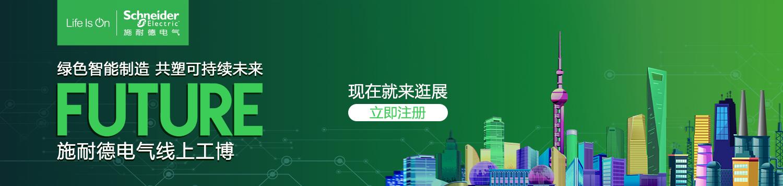 施耐德電氣綠色智能制造創新峰會
