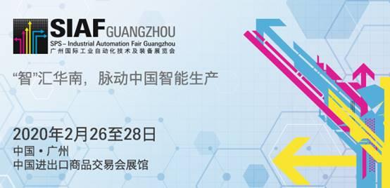 2020年广州自动化展面积将刷新记录突破5万平米