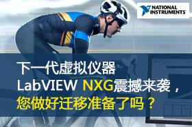 下一代虛擬儀器 LabVIEW NXG震撼來襲