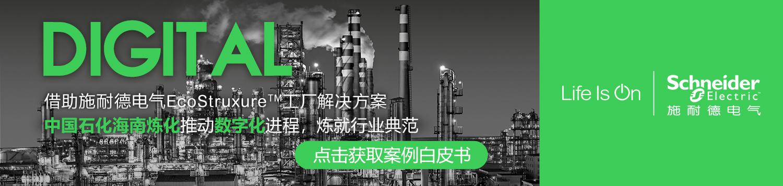 施耐德电气面向化工油气行业的EcoStruxure解决方案