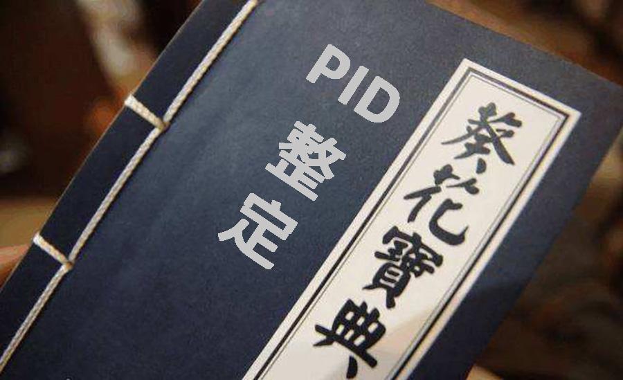 《PID整定指導》白皮書——PID領域的葵花寶典來襲!