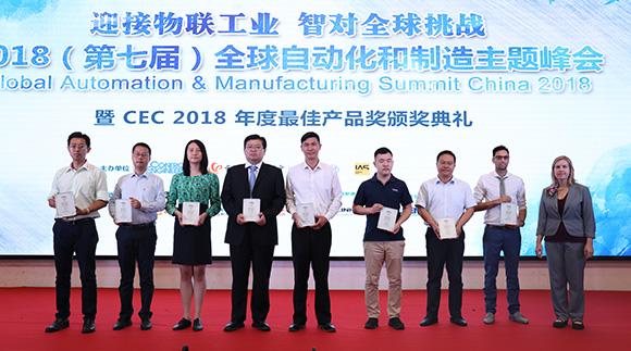 2018(第十四届)中国自动化领域年度最佳产品奖揭晓