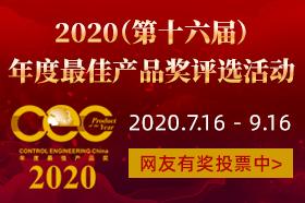 2020(第十六届)CEC年度最佳产品奖评选