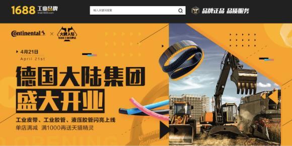德国大陆集团牵手阿里巴¤巴,正式入驻1688北京快3官网品�e牌站