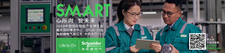 施耐德国际智能产业博览会