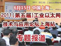 群芳竞艳 共襄盛会——2011工业以太网技术与应用论坛上海站隆重举行