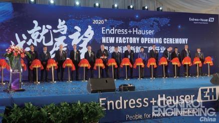 恩德斯豪斯苏州新厂房开业 大口径流量计实现本土化生产