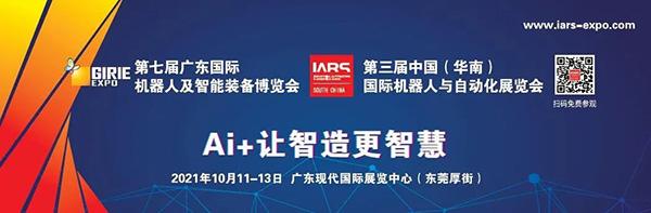 东莞市人民政府召开第七届广东智博会暨第三届华南机器人展IARS新闻发布会