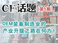 OEM装备制造业的产业升级路在何方?
