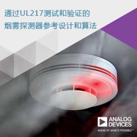 ADI公司发布通过UL 217测试和验证的烟雾探测器参考设计和算法