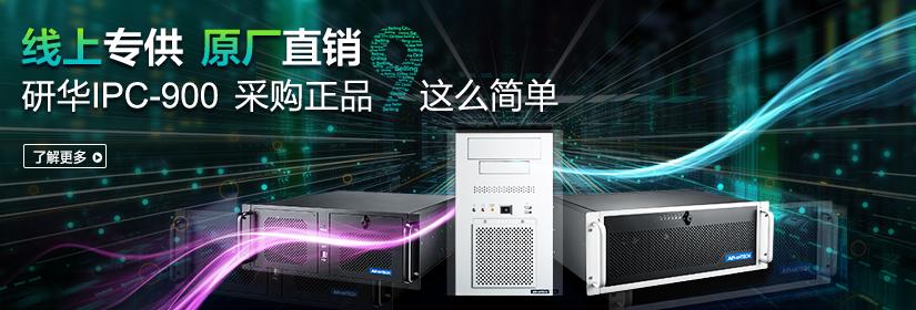 研华IPC