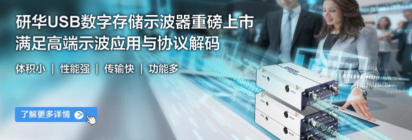 研华USB