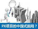 PX项目的中国式困局?