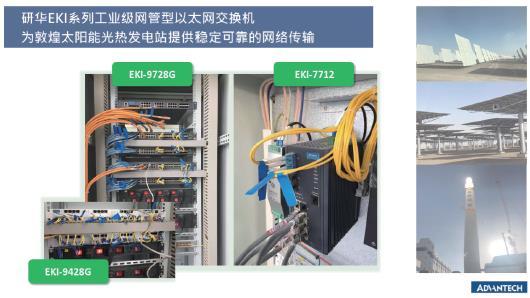 可靠的网络传输确保太阳能 光热发电站稳定运行