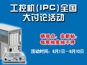 工控机(IPC)全国大讨论活动