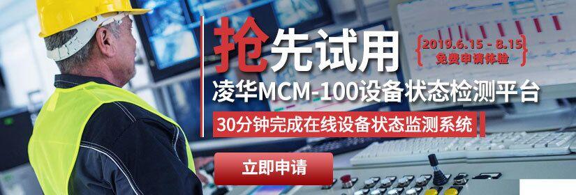 抢先试用-凌华MCM-100设备状态检测平台