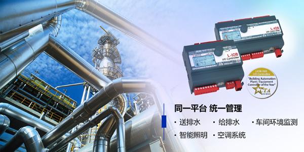 台达LOYTEC为大型工业车间提供智能化楼控系统  满足工况环境苛刻要求