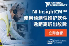 NI InsightCM使用預測性維護軟件遠距離聽出故障