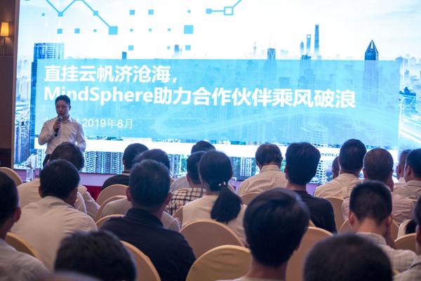西門子MindSphere生態系統迎來更多合作伙伴