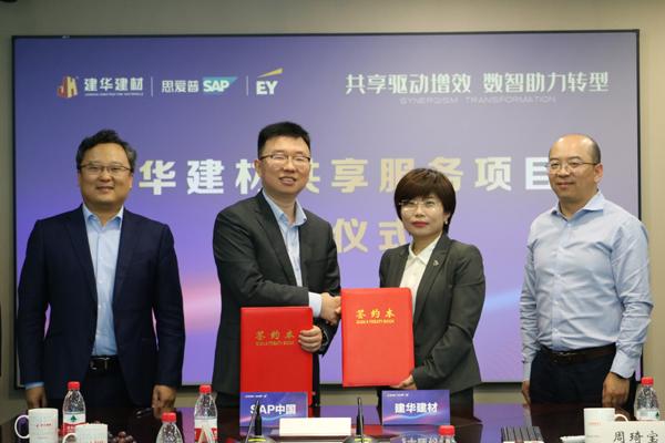 """SAP助力建華建材把握""""新基建""""機遇,為企業智能升級轉型提速"""