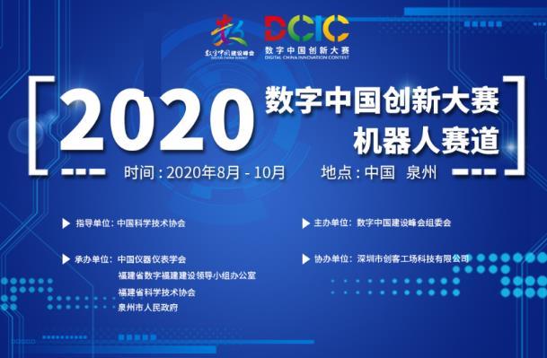 2020数字中国创新大赛·机器人赛道在榕收官!