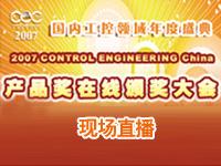 2007 CEC产品奖在线颁奖典礼专题报道
