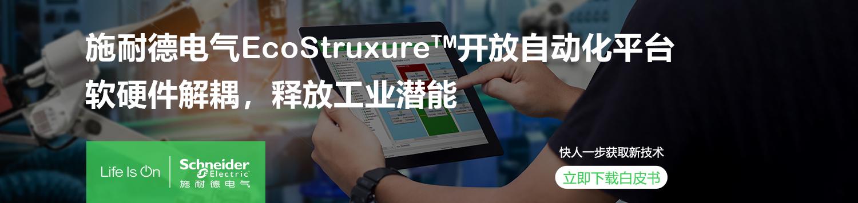 EcoStruxure开放自动化平台——工业自动化系统