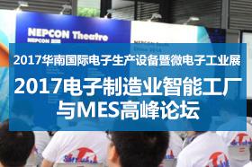 2017電子制造業智能工廠與MES高峰論壇