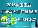 2015年中国工业互联网大会专题报道