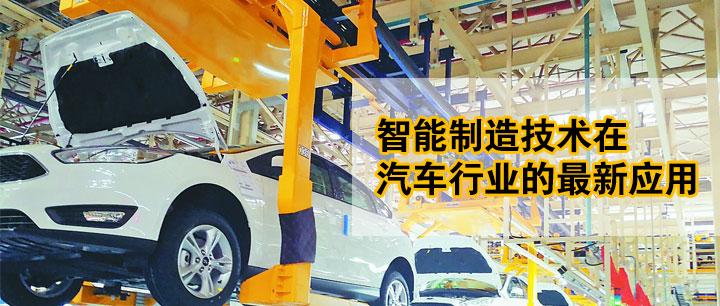 智能制造技术在汽车行业的最新应用