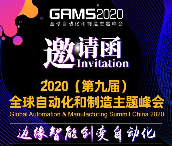 搶先報名 | 2020(第九屆)全球自動化和制造主題峰會