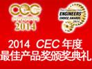 2014CEC最佳产品奖颁奖典礼