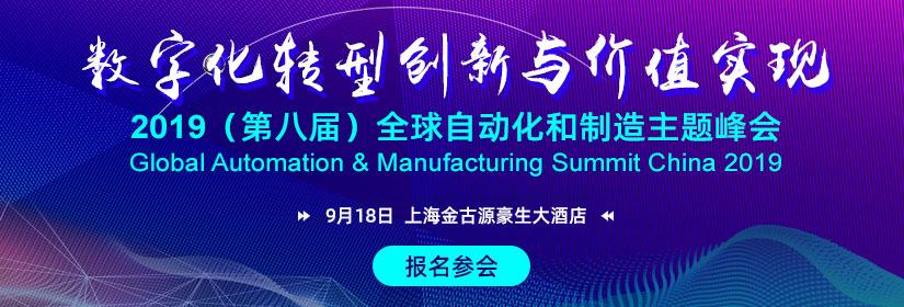 2019年全球自动化和制造主题峰会